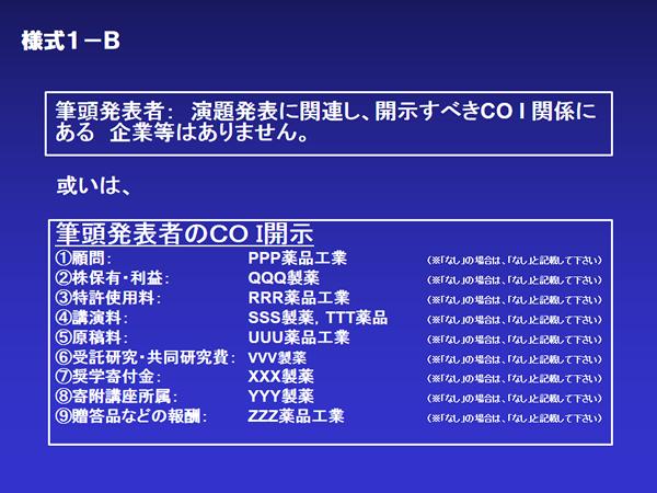 様式1-B