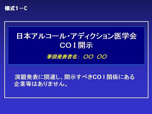 様式1-C