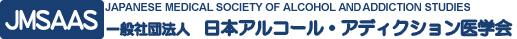 日本アルコール・アディクション医学会