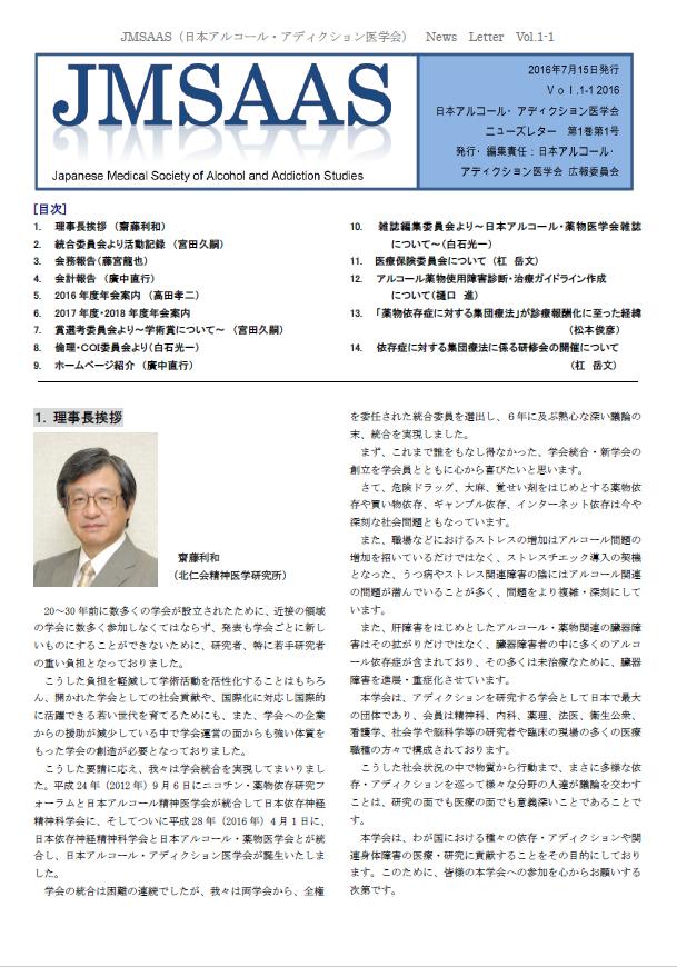 ニューズレター1-1|日本アルコール・アディクション医学会