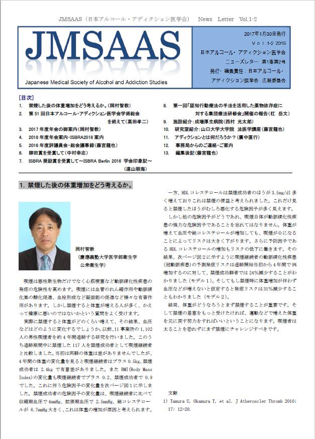 ニューズレター1-2 日本アルコール・アディクション医学会