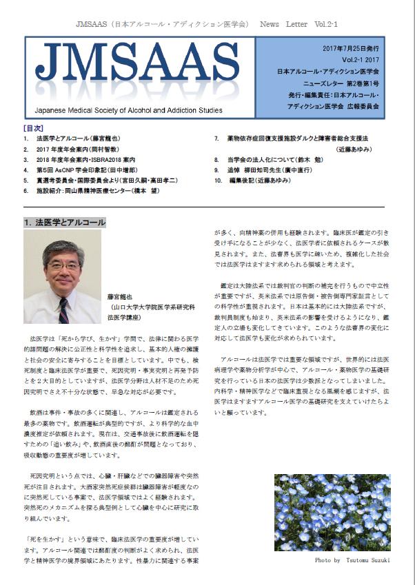 ニューズレター2-1|日本アルコール・アディクション医学会