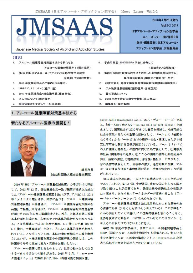 ニューズレター2-2|日本アルコール・アディクション医学会