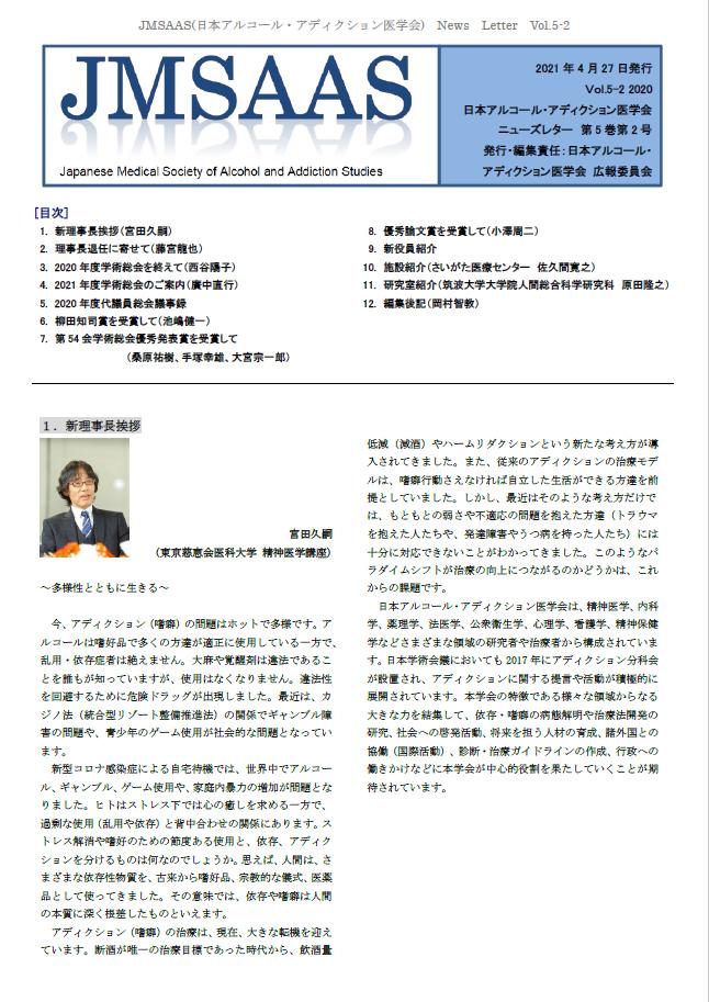 ニューズレター最新号|日本アルコール・アディクション医学会