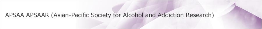 APSAA-APSAAR|日本アルコール・アディクション医学会