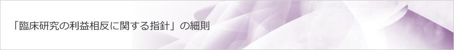 臨床研究の利益相反に関する指針」の細則|日本アルコール・アディクション医学会