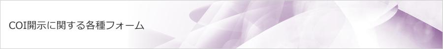 COI開示に関する各種フォーム|日本アルコール・アディクション医学会