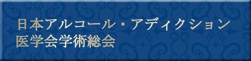 日本アルコール・アディクション医学会学術総会